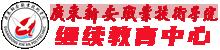 广东新安职业技术学院成人教育办