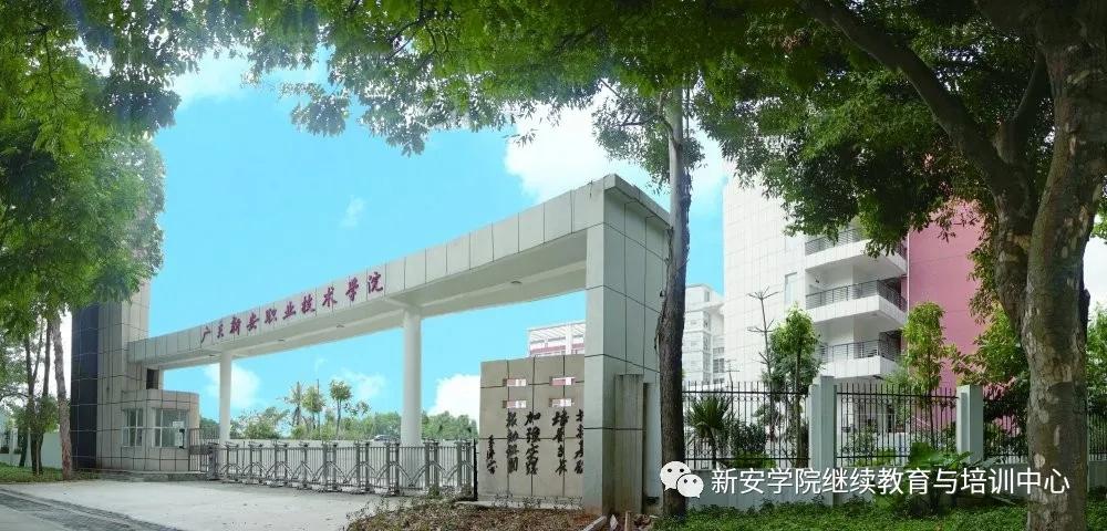 2021年广东新安职业技术学院成人高等教育招生简章